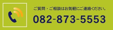 082-873-5553